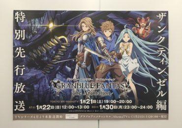 Granblue Fantasy presenta su anuncio para televisión de su anime GamersRD