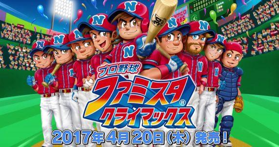 Pro Yakyuu Famista Climax anunciado para la Nintendo 3DS GamersRD