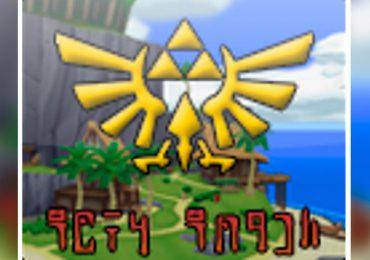 Zelda Mobs Mod para Minecraft-gAMERSrd