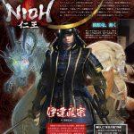 Primeras imágenes del DLC de NiOh Ft. Masamune