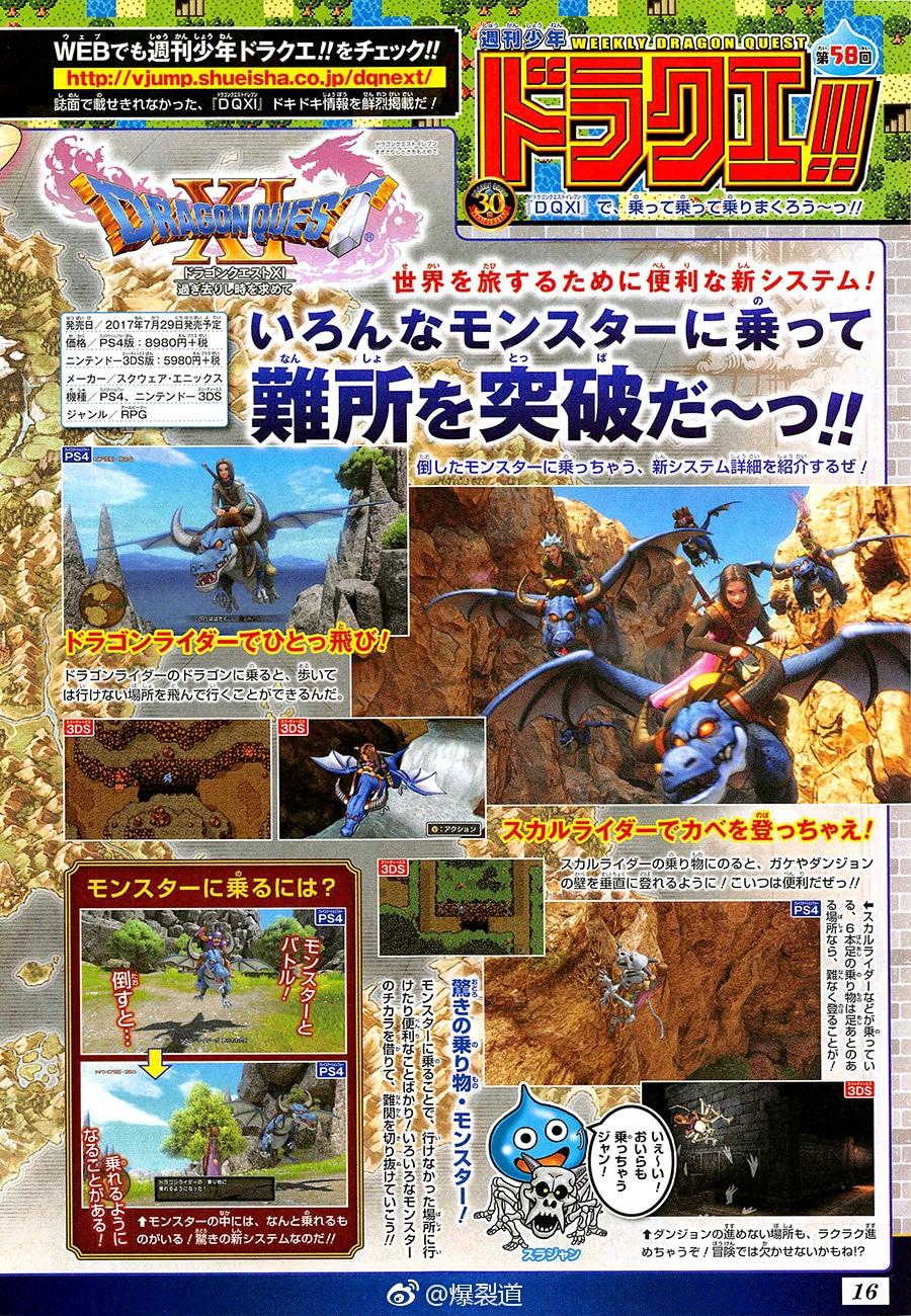 Así es el sistema de monturas de Dragon Quest XI
