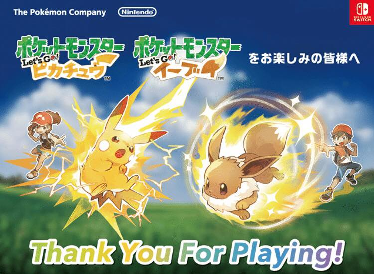Pokemon Lets Go GamersRD